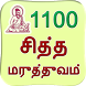 Siddha Medicine in Tamil by Jai Tuto