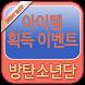 방탄소년단 BTS 템샵 by Event Shop