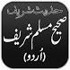 Sahih Al Muslim hadees (urdu) by Islamic Study - Quran and Hadith