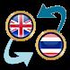 British Pound x Thai Baht