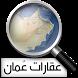 عقارات عُمان by Al-Riyami Developer