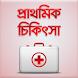 প্রাথমিক চিকিৎসা~First Aid by Photon Apps