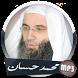 محاضرات الشيخ محمد حسان بدون انترنت