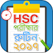 Hsc exam routine 2017 রুটিন by Kaders App Studio