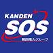 関電SOS映像監視システム by 株式会社 関電セキュリティ・オブ・ソサイエティ (関電SOS)