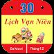 Lich Van Nien 2017 - Lịch việt by Lichvannien