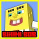 Map Bikini Bob for Minecraft PE by BarLaPlaza