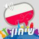 פולנית שיחון שימושי | פרולוג by Prolog Ltd