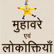 Muhavare: Hindi Idioms by Tinkutara