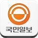 국민일보 by 국민일보
