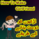 Larkion Ko Dost Kesay Banain by islamicappstudio