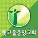 빛고을중앙교회 by 애니라인(주)