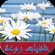 خلفيات الشاشة روعة hd by Al3ab mobile