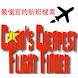 China's Cheapest Flight Finder by WePharmacists