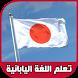 تعلم اليابانية بسهولة و بالصوت by koga1