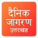 Uttarakhand Jagran Hindi News by App Guruz