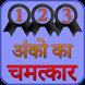 Anko Se Jane Apna Bhavishya by Big Apps Store