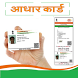Aadhar Card Online (Without Ads) by SBR Technologies Pvt Ltd