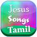 Jesus Songs Tamil