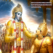 Shrimad Bhagavad-Gita by Prabhu-Stuti