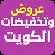 عروض وتنزيلات الكويت by Alaa_Eg