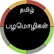 Tamil Proverbs with Meanings by India_App_studio
