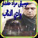 موسيقى مراد علمدار وادي الدئاب by Shakiralix