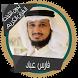 فارس عباد قرأن كامل بدون نت by apps islamic 2017