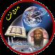 عادل كلباني قران كريم كاملا بدون انترنت by KareemTKB