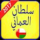 سلطان العماني 2017 by ayoutoun