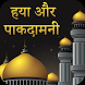 Haya Aur Pakdamni Hindi by Hindi Urdu Apps