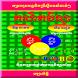 Math Highschool Super Formula by Khmer Dream