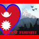 Nepali News by Mahesh Subedi