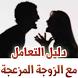 دليل التعامل مع الزوجة المزعجة by SkyRay