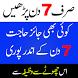 7 days wazifa for hajat
