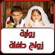 رواية زواج طفلة كاملة by adamkoud