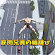 Muscle Brother Long Jump! by マイスターソフト ShowGames