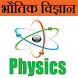 Physics In Hindi by Cafechills