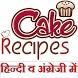 Best Cake Recipes in Hindi by Mahendra Seera