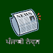 Punjab News by G-Mycin Studio
