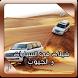 شيلات في السيارات و الجيوب by Bedaya