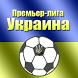 Премьер-лига Украины 2014/2015 by Evgeny V Derkach