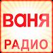 Радио Ваня by Free Radio App