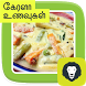 Popular Traditional Kerala Food Recipes Dishes by Arima Apps