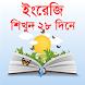 ইংরেজি শিখুন ২৮ দিনে- Learning English in bangla by Unique Bangla Apps