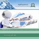 التسويق الدولي by جامعة العلوم والتكنولوجيا - اليمن