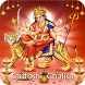 Santoshi Chalisa with Audio by HiKiApps