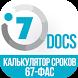 Калькулятор сроков ФАС-67 by 7docs