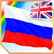 Learning Russian by pictures by Namangan Intellect Software Developers
