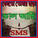 বেসতো তোমায় ছাড়া ভাল আছি এস,এম,সে by Apps star